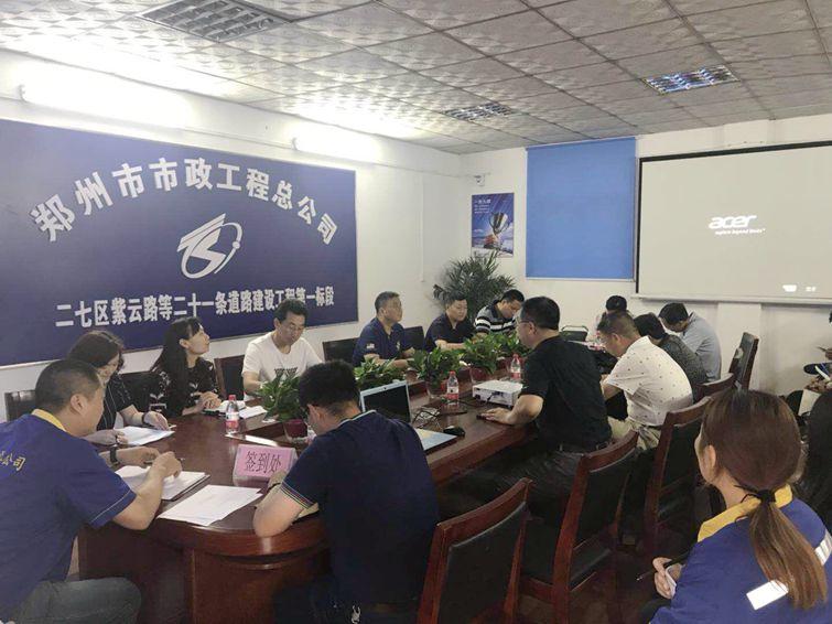 二七区EPC项目交底会议召开
