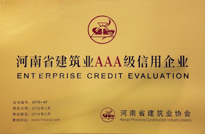 河南省建筑业AAA级信用企业