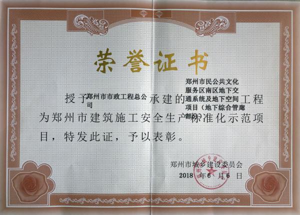 郑州市建筑施工安全生产标准化示范项目