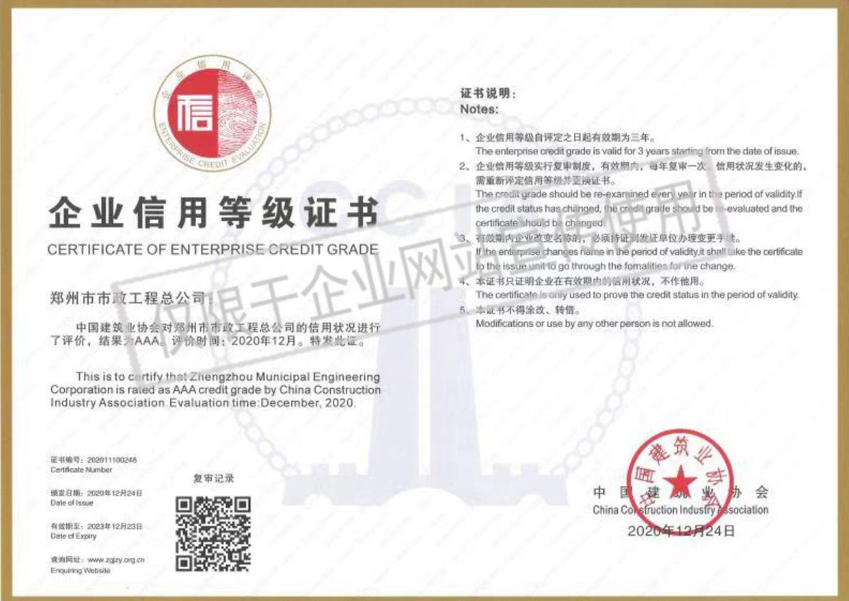 中国建筑业AAA级信用企业