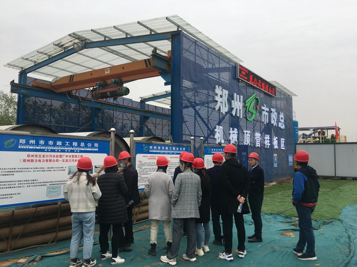 河南省水利勘测设计研究院调研大河路中水项目
