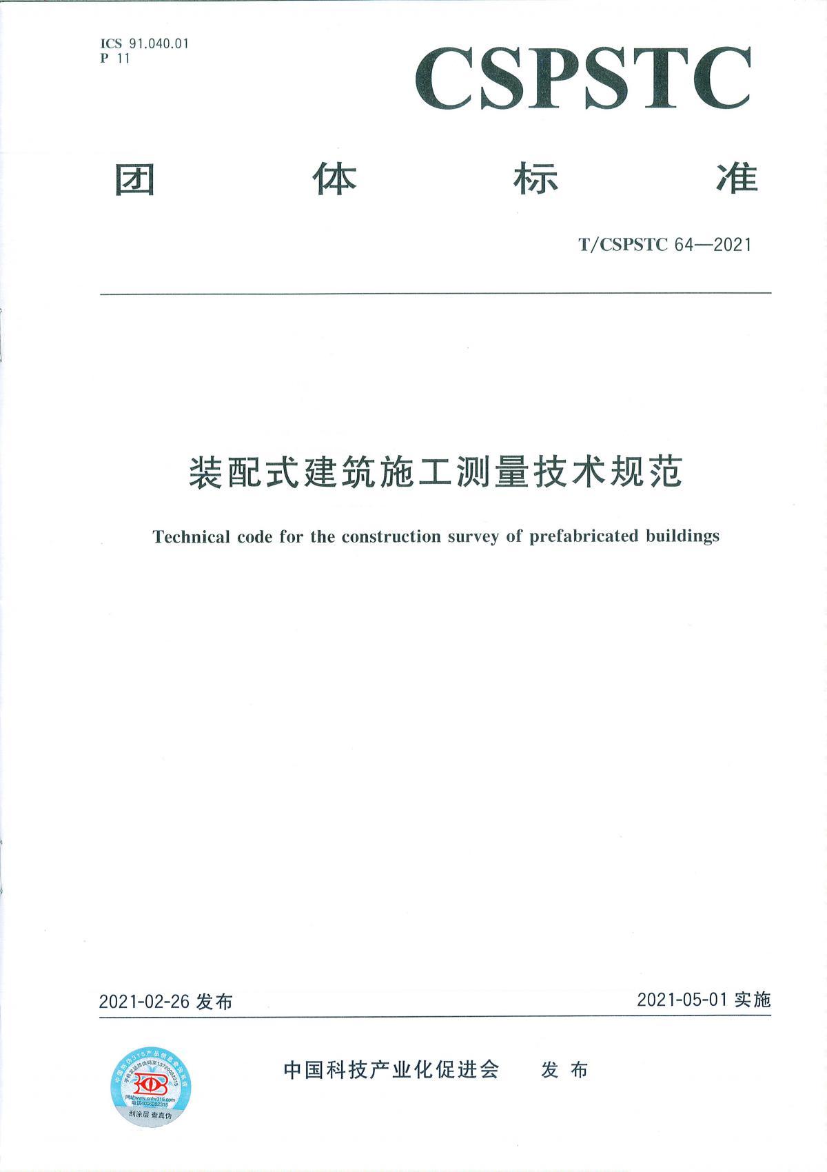 团体标准《装配式建筑施工测量技术规范》发布