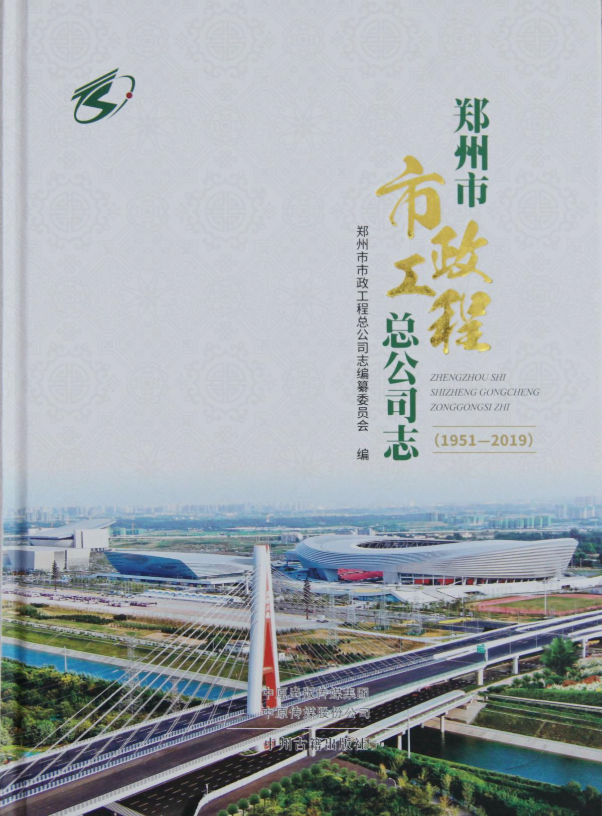《郑州市市政工程总公司志》出版发行